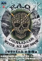 モデルアートAKラーニングシリーズジオラマ F.A.Q 水・氷・雪 (日本語翻訳版)
