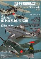 飛行機模型スペシャル 24 第2次大戦の艦上攻撃機/雷撃機