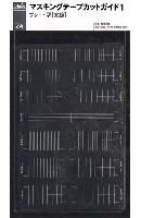 マスキングテープカットガイド 1 プレート型 直線