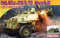 ドラゴン1/72 ARMOR PRO (アーマープロ)ドイツ Sd.Kfz.251/2 Ausf.D ヴルフラーメン40搭載型 2in1