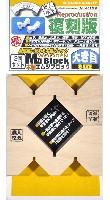 木製M字ブロック 大き目サイズ