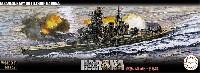 日本海軍 戦艦 榛名 昭和19年/捷一号作戦