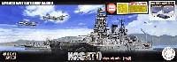 日本海軍 戦艦 長門 昭和19年/捷一号作戦 特別仕様 エッチングパーツ付き
