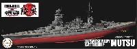 日本海軍 戦艦 陸奥 開戦時 特別仕様 エッチングパーツ 木甲板シール付き