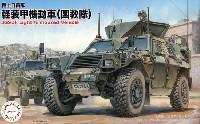 フジミ1/72 ミリタリーシリーズ陸上自衛隊 軽装甲機動車 国際活動教育隊