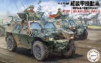 フジミ1/72 ミリタリーシリーズ陸上自衛隊 軽装甲機動車 中隊長車/機関銃搭載車