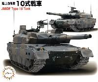 フジミ1/72 ミリタリーシリーズ陸上自衛隊 10式戦車 2両入り
