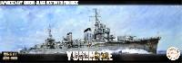 日本海軍 陽炎型駆逐艦 雪風 特別仕様 エッチングパーツ付き