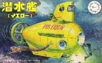 フジミ自由研究のりもの編 潜水艦 イエロー