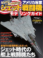 イカロス出版イカロスムックアメリカ海軍 ジェット戦闘機 モデリングガイド