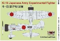 キ-18 試作戦闘機