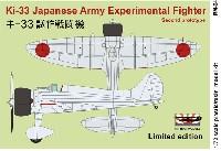 キ-33 試作戦闘機