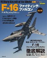 F-16 ファイティングファルコン 最新版