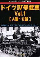ドイツ 4号戦車 Vol.1 A型-D型