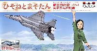 航空自衛隊 F-15J まそたんF形態 岐阜基地航空祭 2018 特別マーキング再現デカール付属