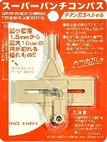 スーパーパンチコンパス チタン刃スペシャル