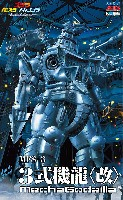 アオシマACKS (アオシマ キャラクターキット セレクション)MFS-3 3式機龍 改 ゴジラ X モスラ X メカゴジラ 東京SOS
