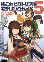 大日本絵画船舶関連書籍艦これピクトリアル モデリングガイド 5 艦これ提督のための艦船模型ガイドブック
