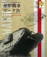 菱形戦車マーク 4