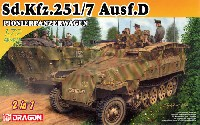 ドラゴン1/72 ARMOR PRO (アーマープロ)ドイツ Sd.Kfz.251/7 Ausf.D 装甲工兵車 2in1