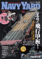ネイビーヤード Vol.40 なるほど飛行甲板!