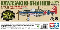 タミヤ1/72 飛行機 スケール限定品川崎 三式戦闘機 飛燕 1型丁 シルバーメッキ仕様