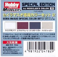 セイラマスオ専用カラーセット 2