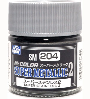 スーパーステンレス 2塗料(GSIクレオスMr.カラースーパーメタリックNo.SM204)商品画像