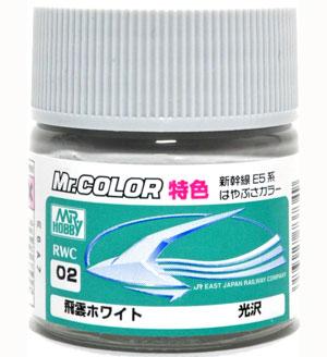 飛雲ホワイト 新幹線E5系 はやぶさカラー塗料(GSIクレオスMr.カラー 特色No.RWC-002)商品画像