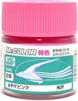 はやてピンク 新幹線E5系 はやぶさカラー塗料(GSIクレオスMr.カラー 特色No.RWC-003)商品画像
