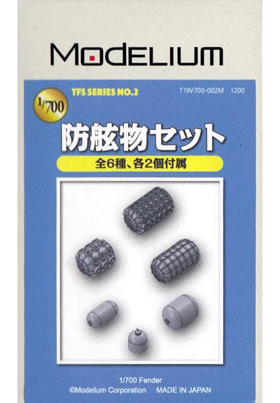 防舷物セットレジン(モデリウム1/700 TFSシリーズNo.T19V700-002M)商品画像