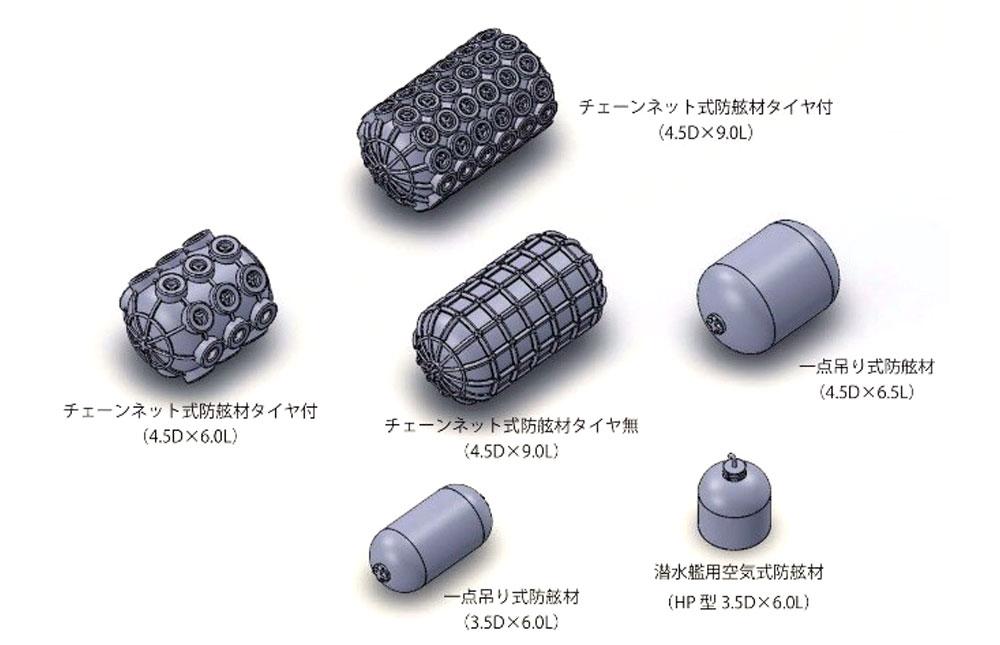 防舷物セットレジン(モデリウム1/700 TFSシリーズNo.T19V700-002M)商品画像_1