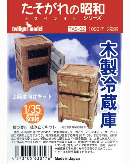 木製冷蔵庫木製模型(トワイライトモデルたそがれの昭和 トワイライト シリーズNo.TAS-002)商品画像