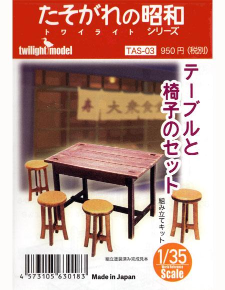 テーブルと椅子のセット木製模型(トワイライトモデルたそがれの昭和 トワイライト シリーズNo.TAS-003)商品画像