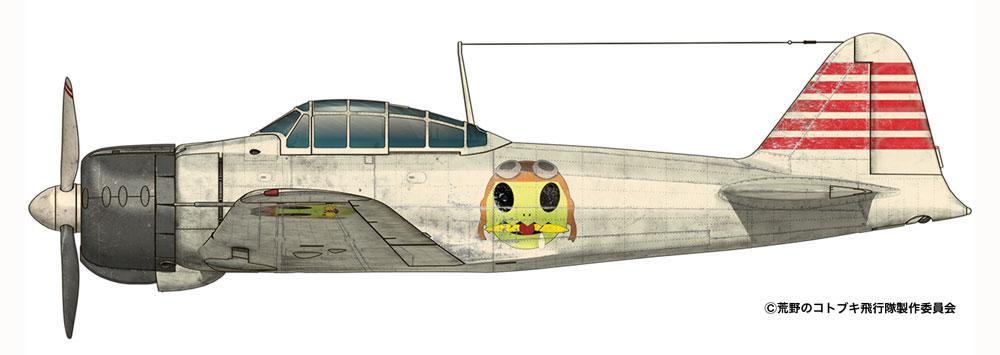 荒野のコトブキ飛行隊 零戦 二一型 空賊機仕様プラモデル(プレックス荒野のコトブキ飛行隊No.KHK144-001)商品画像_4