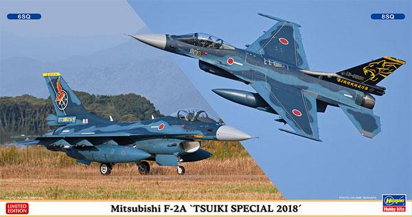 三菱 F-2A 築城スペシャル 2018プラモデル(ハセガワ1/72 飛行機 限定生産No.02303)商品画像