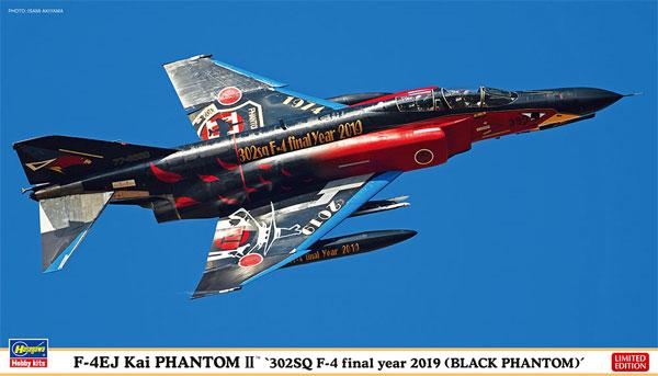 F-4EJ改 スーパーファントム 302SQ F-4 ファイナルイヤー 2019 (ブラックファントム)プラモデル(ハセガワ1/72 飛行機 限定生産No.02302)商品画像