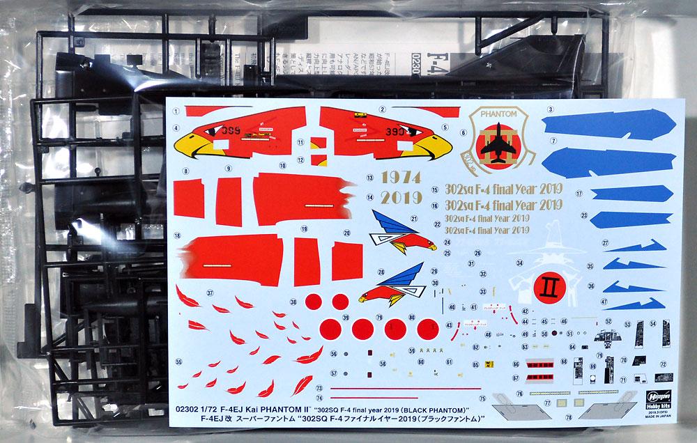 F-4EJ改 スーパーファントム 302SQ F-4 ファイナルイヤー 2019 (ブラックファントム)プラモデル(ハセガワ1/72 飛行機 限定生産No.02302)商品画像_1