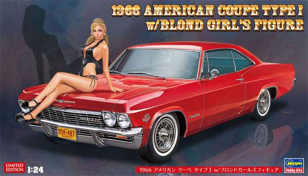 1966 アメリカン クーペ タイプ 1 w/ブロンドガールズフィギュアプラモデル(ハセガワ1/24 自動車 限定生産No.SP402)商品画像
