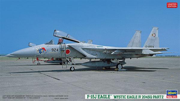 F-15J イーグル ミスティックイーグル 4 204SQ パート2プラモデル(ハセガワ1/72 飛行機 限定生産No.02301)商品画像