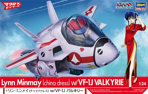 リン・ミンメイ (チャイナドレス) w/VF-1J バルキリープラモデル(ハセガワたまごひこーき シリーズNo.65847)商品画像