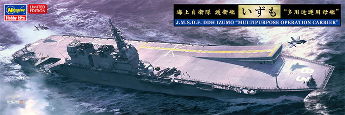 海上自衛隊 護衛艦 いずも 多用途運用母艦プラモデル(ハセガワ1/700 ウォーターラインシリーズNo.30060)商品画像