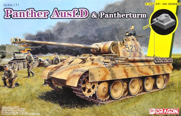 ドイツ Sd.Kfz.171 パンター D型 & パンタートーチカプラモデル(ドラゴン1/35