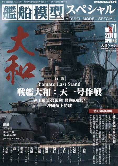 艦船模型スペシャル No.71 戦艦 大和 天一号作戦本(モデルアート艦船模型スペシャルNo.071)商品画像