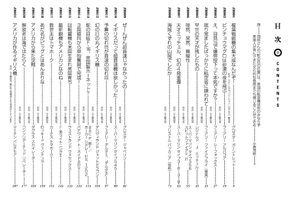世界の駄っ作機 番外編 蛇の目の花園 3本(大日本絵画世界の駄っ作機No.番外編3)商品画像_1