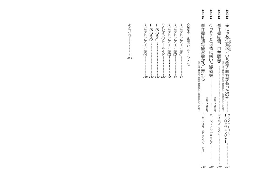 世界の駄っ作機 番外編 蛇の目の花園 3本(大日本絵画世界の駄っ作機No.番外編3)商品画像_2