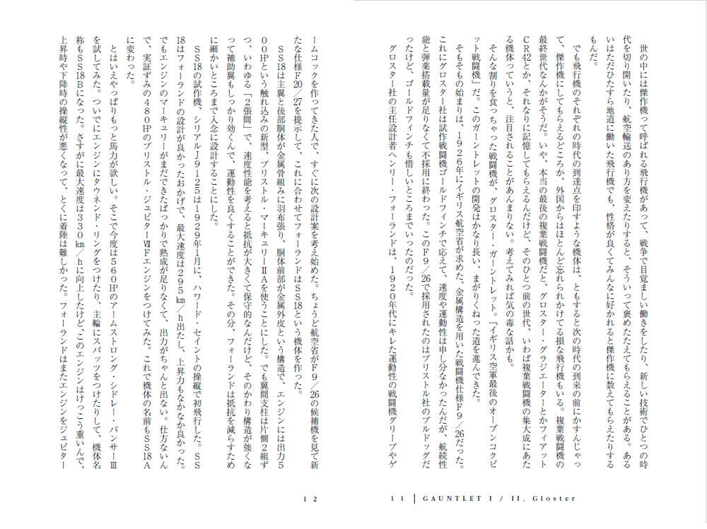 世界の駄っ作機 番外編 蛇の目の花園 3本(大日本絵画世界の駄っ作機No.番外編3)商品画像_4