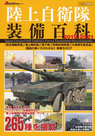 陸上自衛隊装備百科 2019-2021本(イカロス出版イカロスムックNo.61855-43)商品画像