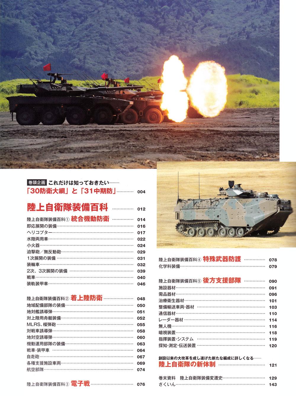 陸上自衛隊装備百科 2019-2021本(イカロス出版イカロスムックNo.61855-43)商品画像_1