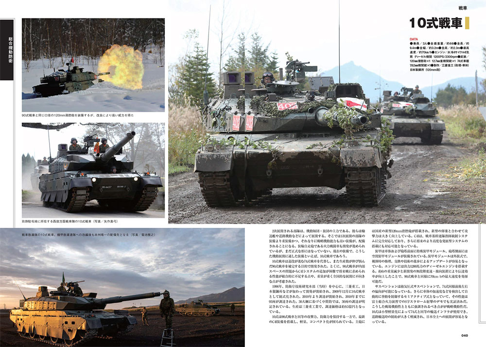 陸上自衛隊装備百科 2019-2021本(イカロス出版イカロスムックNo.61855-43)商品画像_3